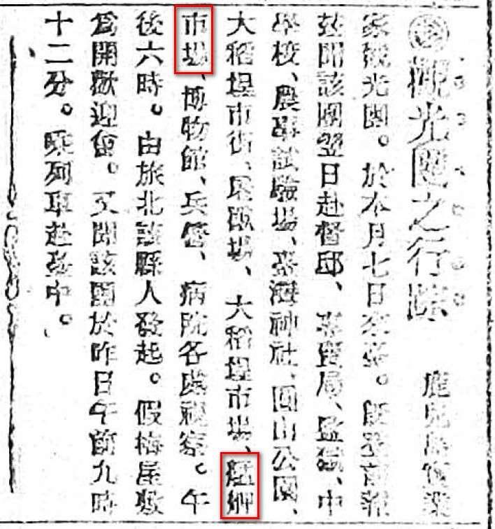 出自:臺灣日日新報,1912年4月10日,第4版。