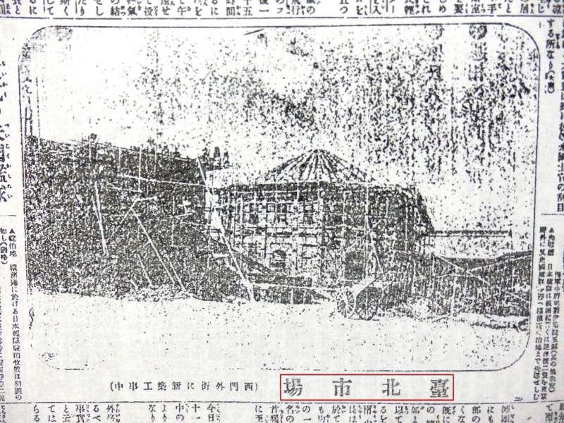 出自:臺灣日日新報,1908年9月12日,第1版。