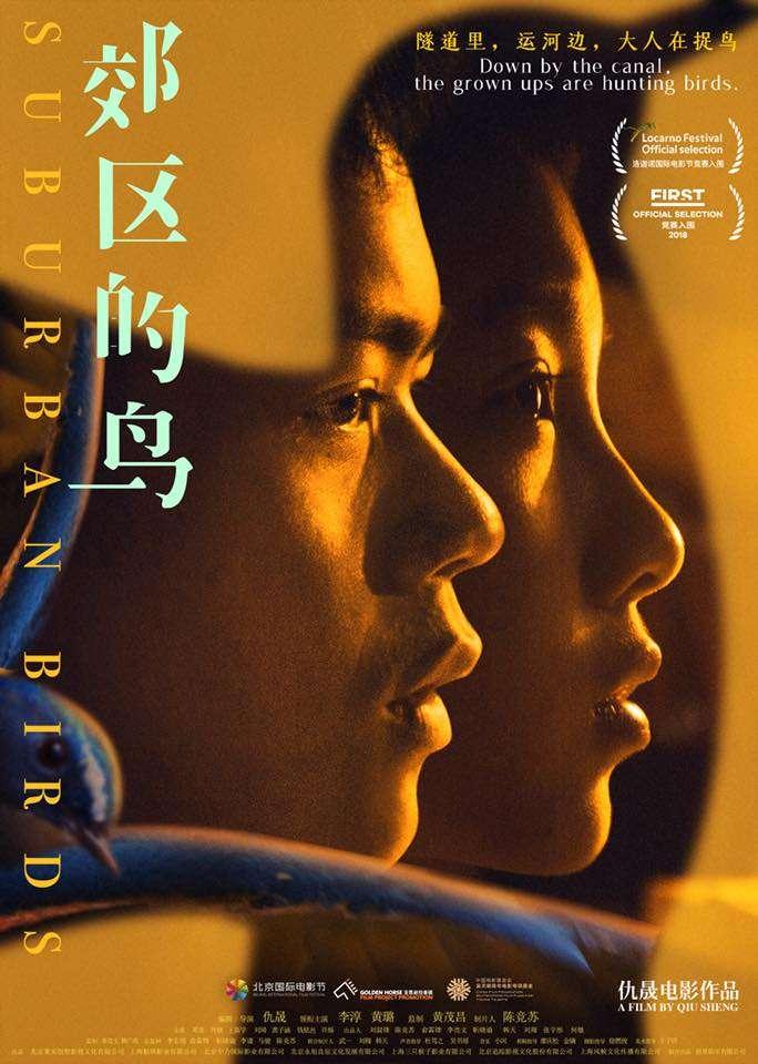 20191127-李安兒子李淳主演中國電影《郊區的鳥》。(取自李淳官方臉書)