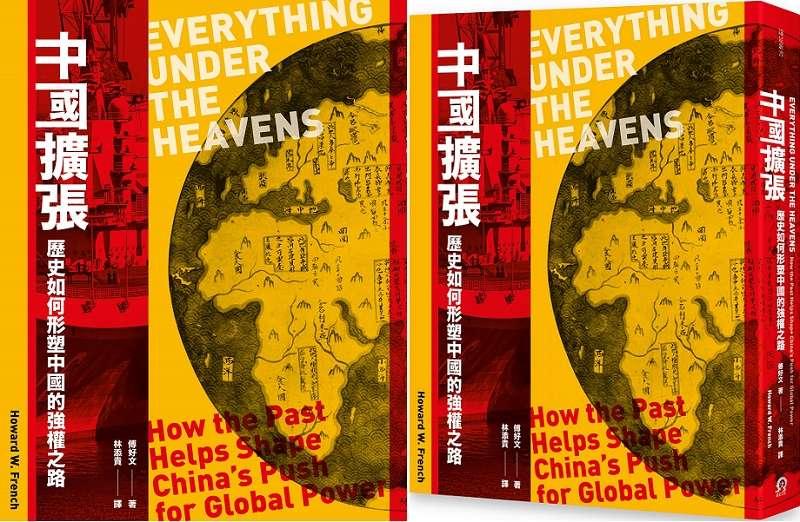《中國擴張》立體書封(遠足文化)