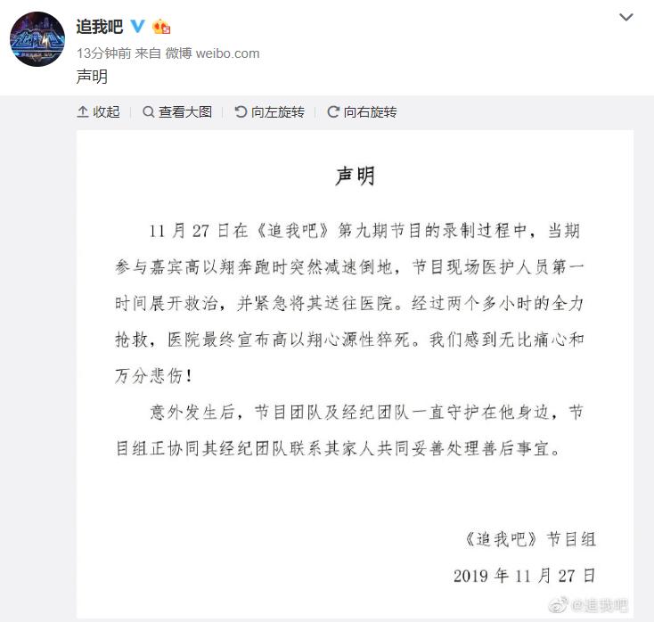 20191127-藝人高以翔在節目中猝死,中國綜藝節目「追我吧」27日在微博發出聲明。(取自追我吧微博)