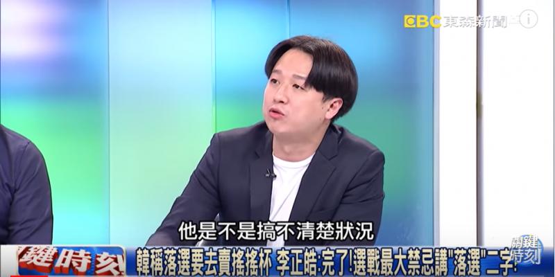 20191127-李正皓認為韓國瑜「是不是搞不清楚狀況」,竟然在競選期間先講「落選」。(截取自關鍵時刻YouTube頻道)