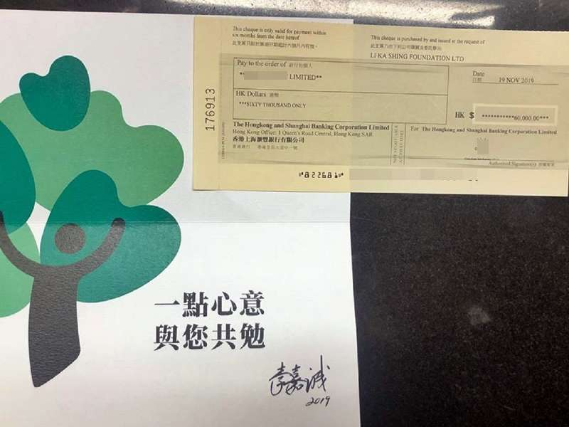 香港餐廳老闆上網分享,已收到李嘉誠基金會承諾無償應急的6萬港元匯款。(截自網路)