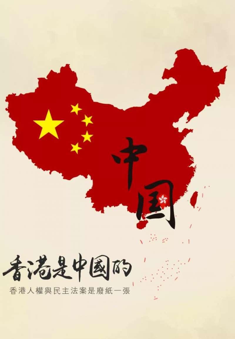 《人民日報》微博圖片:香港是中國的。