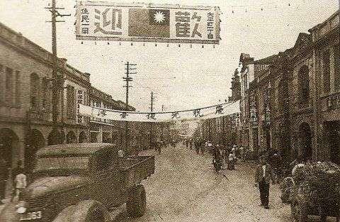 慶祝台灣光復(1945年)(圖/方格子)