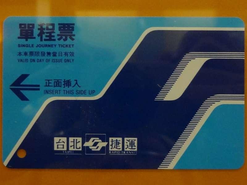 第一代單程票磁卡。(圖/維基百科)