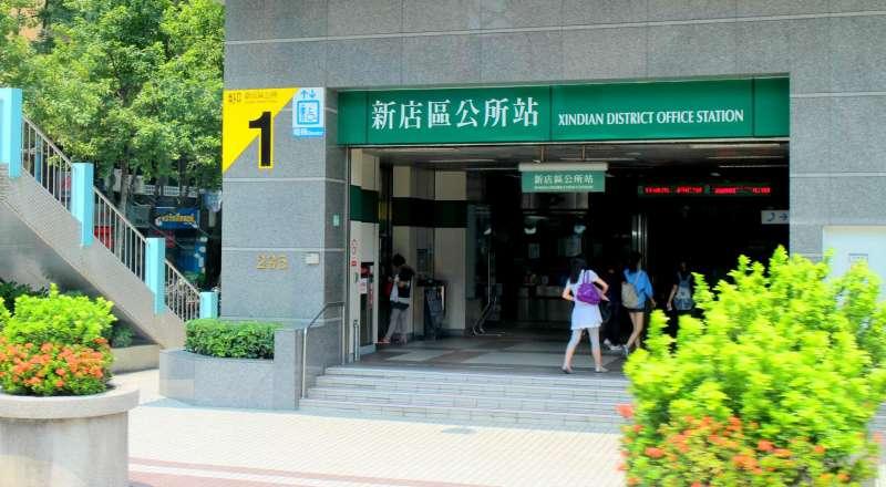 新店區公所站。(圖/維基百科)