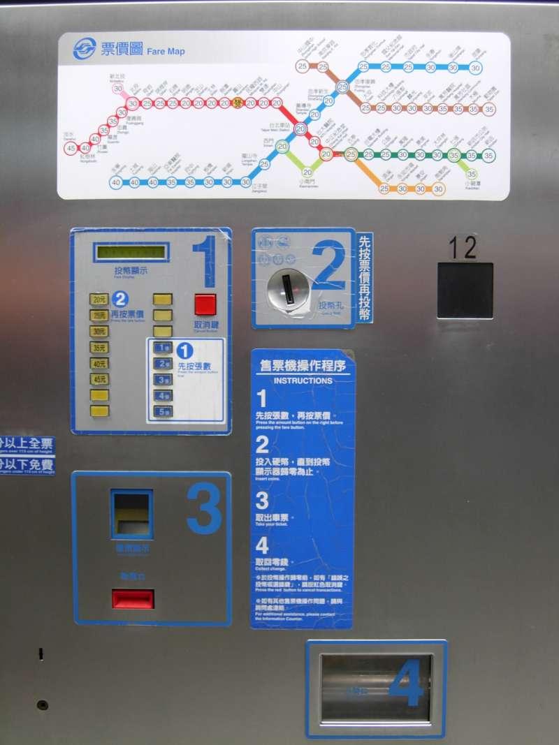 按鍵式單程票自動售票機。(圖/維基百科)