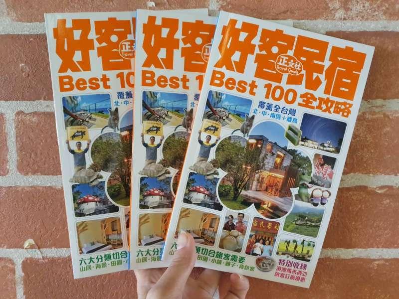 「好客民宿Best100全攻略」旅遊別冊,在港澳星馬等地上市。(圖/興展創意數位有限公司提供)