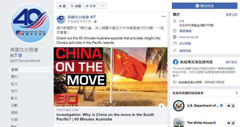 AIT粉專轉貼澳媒報導中國滲透南太平洋島國的相關新聞。(翻攝自AIT臉書)