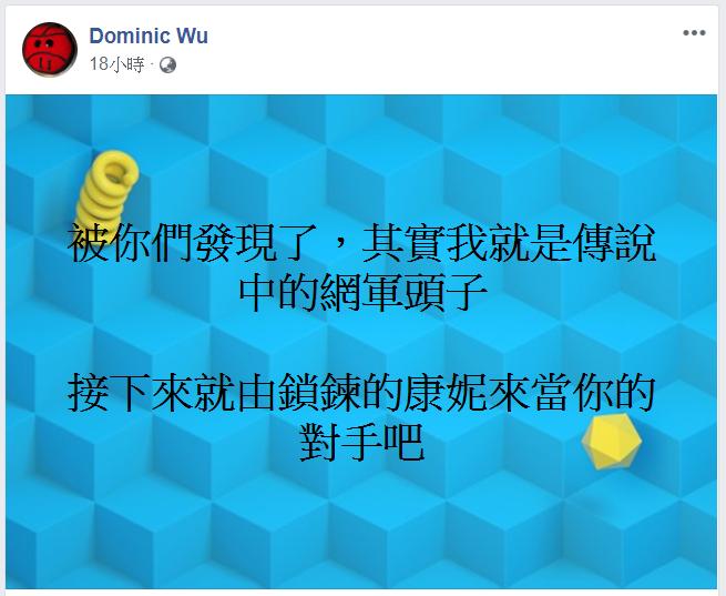 20191204-遭指是網軍共主,吳孝銓一度發文嘲諷。(取自「麥克風的市場求生手冊」粉專)