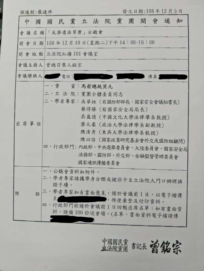 20191205-國民黨推《反滲透法》,將召開體制外的公聽會,民進黨團總召柯建銘今(5)日表示尊重。(立委助理提供)