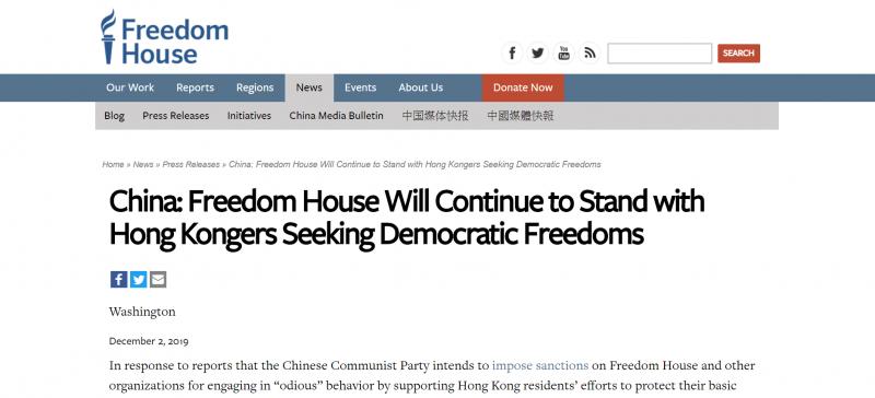 針對中共打算對自由之家以及其他美國非政府組織實施制裁,自由之家12月2日發布聲明譴責。(翻攝自由之家官網)