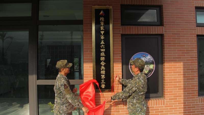 20191210-裝甲564旅聯兵營於11月揭牌。(青年日報)