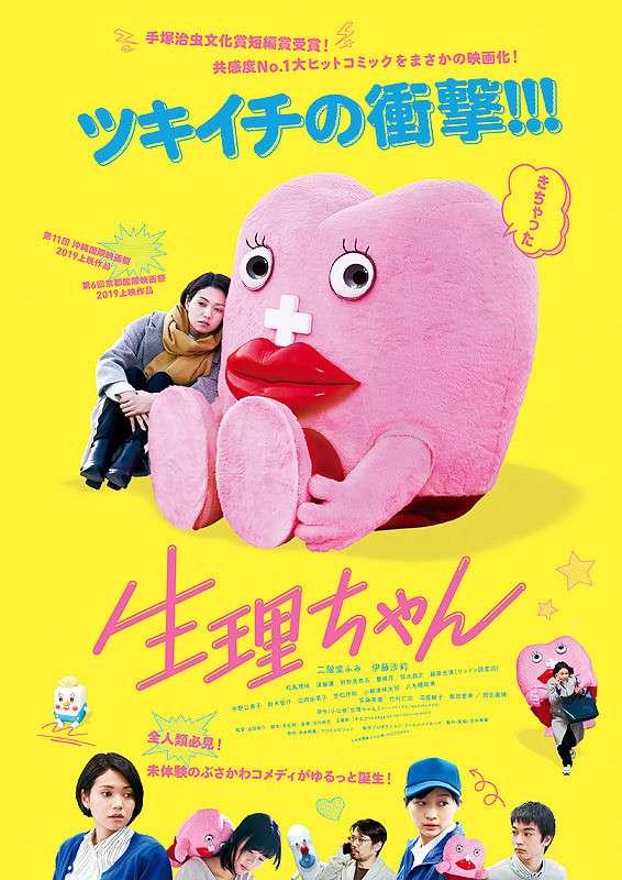 由漫畫改編的日本電影「生理醬」。(翻攝電影官網)