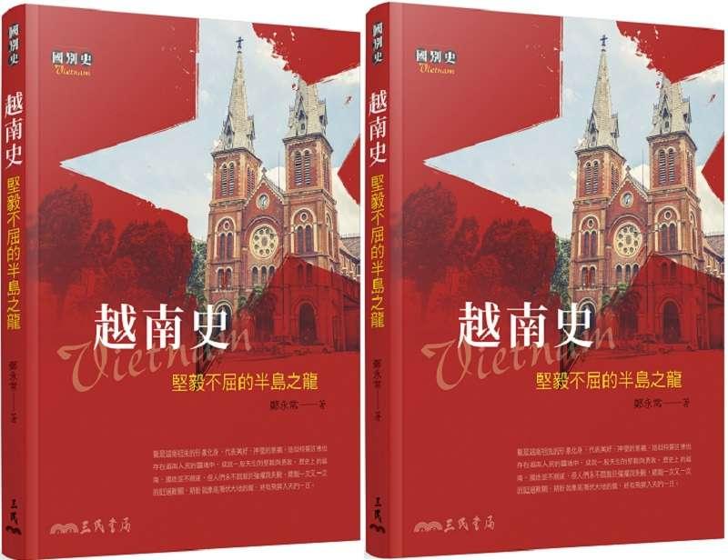 《越南史-堅毅不屈的半島之龍》(三民書局)