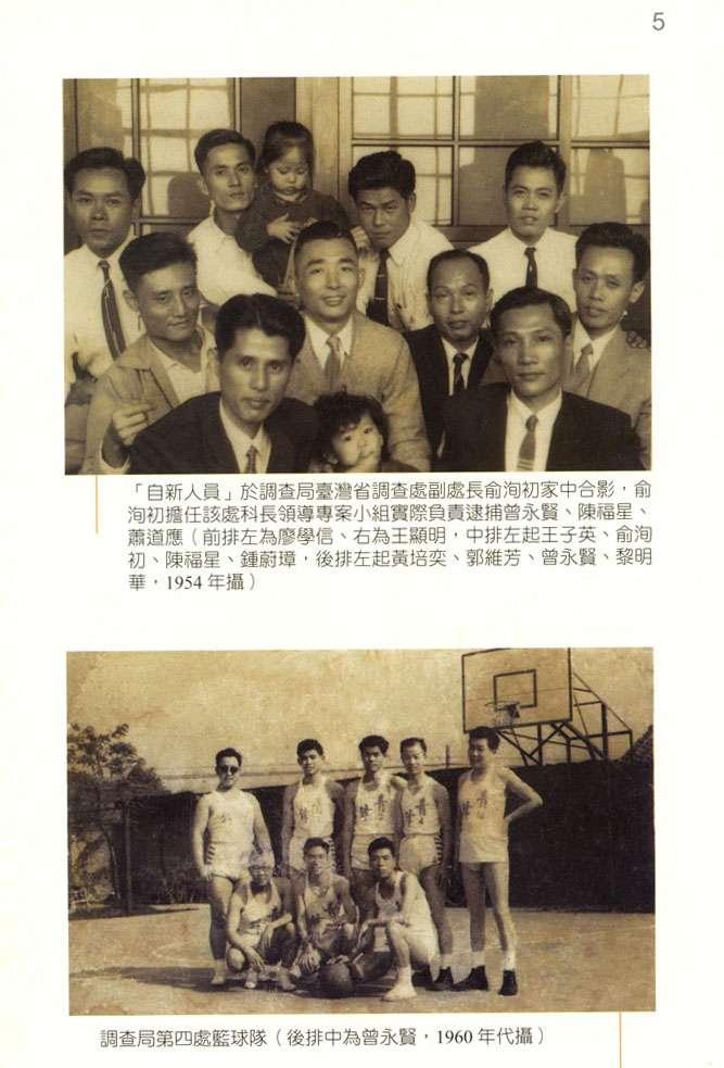 曾永賢一生充滿傳奇色彩,早年負笈日本,返台後加入中共地下黨,被捕後於調查局從事匪情研究。(翻攝自《從左到右六十年》)