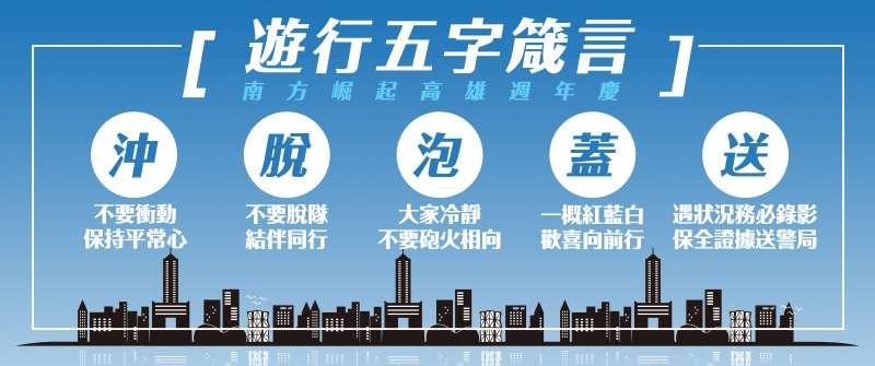 20191211-國民黨總統候選人韓國瑜11日在高雄舉行記者會,號召支持者參加高雄挺韓遊行。圖為活動宣傳文宣。(韓競辦提供)