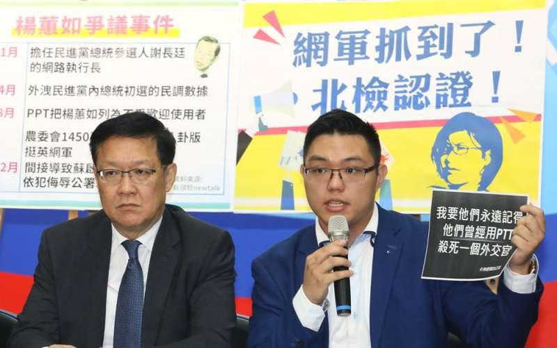 北檢以汙辱公署等罪嫌起訴卡神楊蕙如,國民黨召開記者會要求總統蔡英文應向國人道歉。(柯承惠攝)