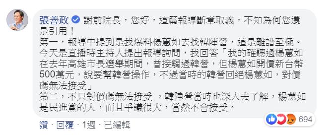 20191211-「卡神」楊蕙如網軍案延燒,國民黨副總統候選人張善政近日曾在駐日代表謝長廷臉書留言,引發熱議。(取自謝長廷臉書)