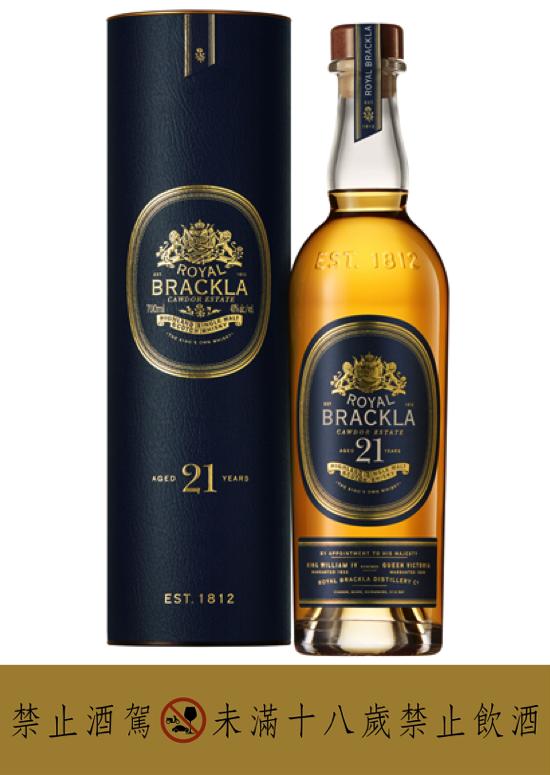 圖說:ROYAL BRACKLA皇家柏克萊21年單一麥芽蘇格蘭威士忌,在初次Oloroso雪莉桶的濃郁感受外,擁有令人難忘的密糖般滋味,是一麥芽威士忌之中的帝王之作(圖 /大盛酒品提供)
