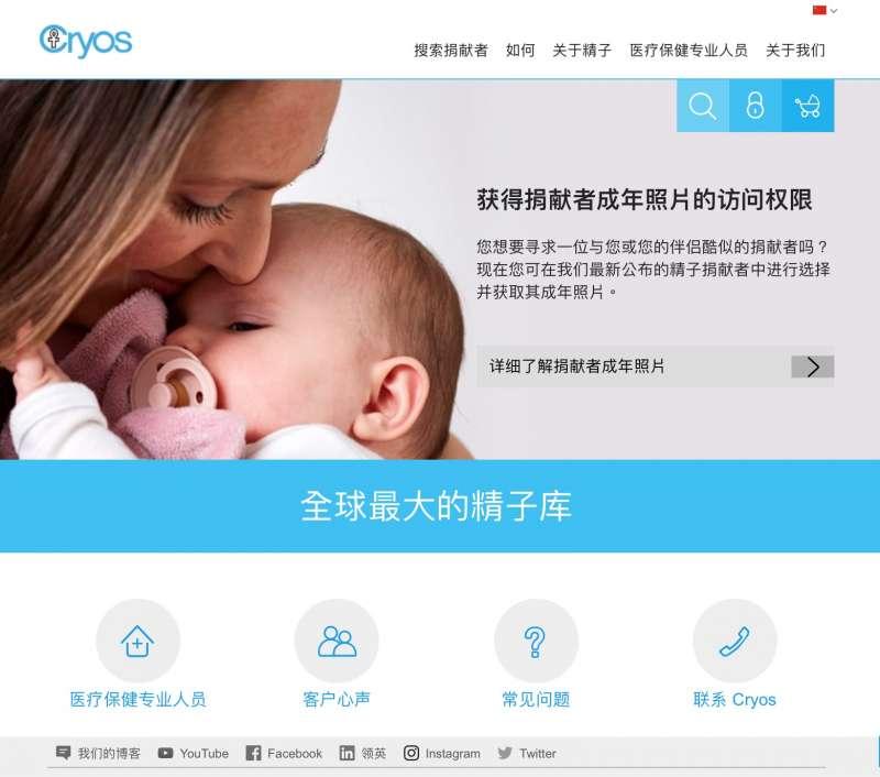 丹麥精子/卵子銀行「Cryos」的中文版官網。(翻攝網路)