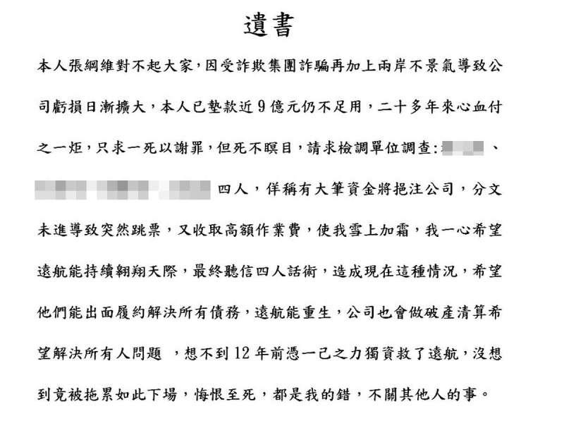 2019年12月12日,遠航副董事長鄭晴文發出董事長張綱維的「遺書」(取自網路)