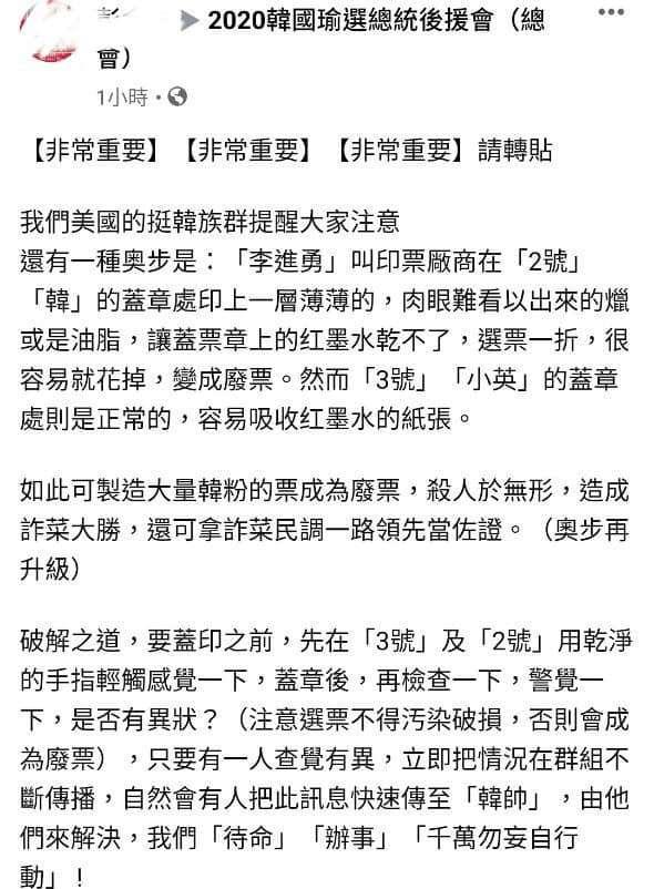 臉書社團《2020韓國瑜總統後援會(總會)》貼文指稱總統選票遭動手腳,中選會將提告(FB)