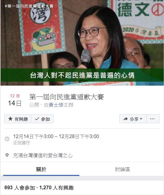 20191215-第一屆向民進黨道歉大賽。(截圖自臉書活動「第一屆向民進黨道歉大賽」)