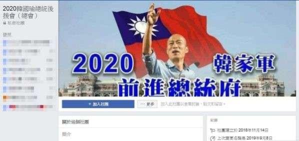 Facebook移除韓國瑜最大後援會社團,稱其「違反社群守則」。截 圖:2020韓國瑜總統後援會(總會)臉書社團,筆者也是管理員之一。(作者弘安提供)