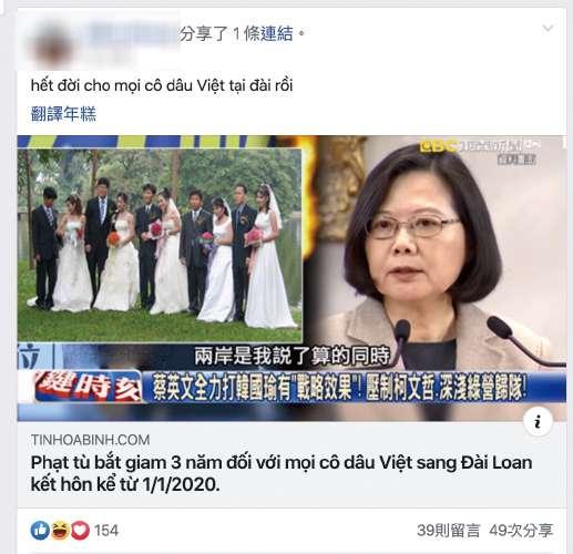 20191217-16日臉書上的台灣越南社團群組轉傳一則越南文的假消息,竟稱「與台灣人結婚將坐牢三個月」。(截自臉書)