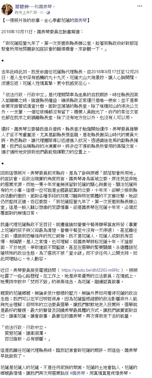 20191218-法務部次長蔡碧仲在臉書發文力挺民進黨立委候選人蕭美琴。(取自蔡碧仲臉書)