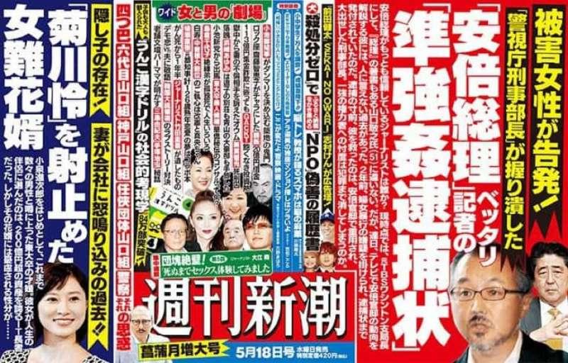 《週刊新潮》對山口敬之逃過一劫的報導封面。