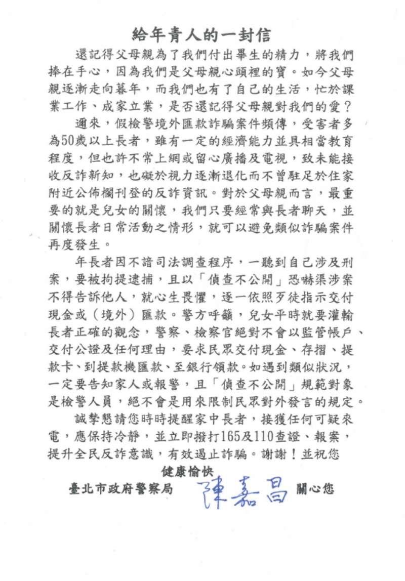 20191219-針對近期假檢警境外匯款詐騙案件,台北市警察局長陳嘉昌特別撰寫一封《給年輕人的信》,希望藉由年輕人在日常家庭生活中,能夠提醒父母或年長親屬。(台北市警察局提供)