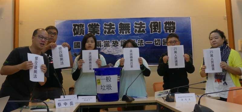 20191219-立法院立委漠視25萬礦業改革的民意,民進黨的礦業改革修法跳票。(地球公民基金會提供)