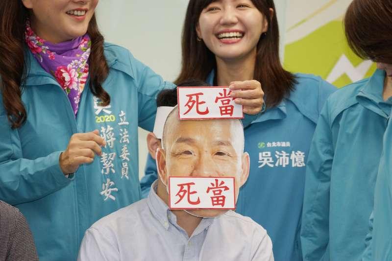 20191219-民進黨19日召開「拒絕性別歧視!留給下一代一個乾淨的選舉環境」記者會,在韓國瑜面具上貼「死當」表達抗議。(盧逸峰攝)