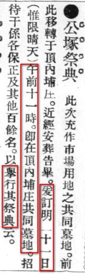 圖8:出自漢文臺灣日日新報, 1908年5月20日第5版
