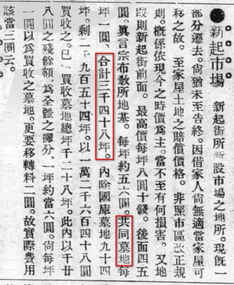 圖7:出自漢文臺灣日日新報,明治41(1908)4月21日第2版