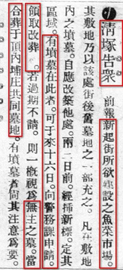 圖5:出自漢文臺灣日日新報,1908年3月7日第5版