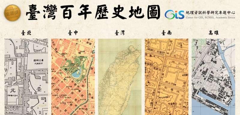 圖1:可線上查詢臺灣各地歷史地圖的入口頁面