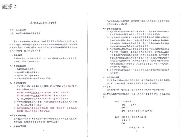 20191224-民進黨與南風整合行銷合作契約書。(邱毅提供)