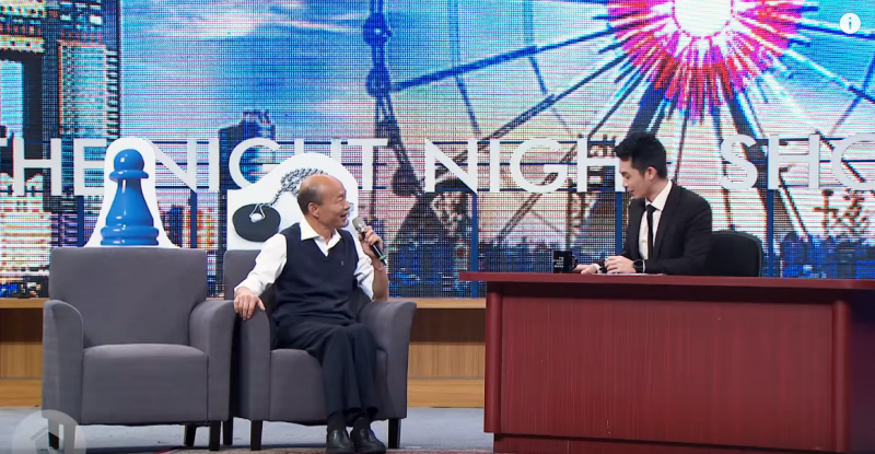 國民黨總統候選人韓國瑜上《博恩夜夜秀》。(截自《博恩夜夜秀》)