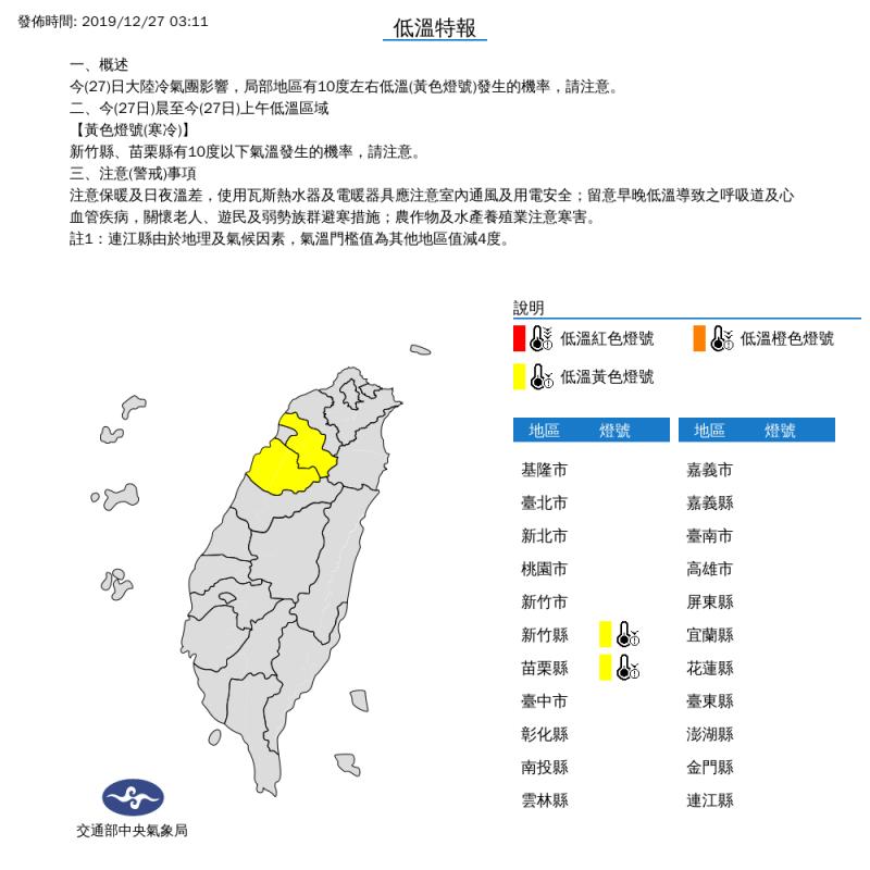 20191227-中央氣象局27日清晨發布低溫特報。(取自中央氣象局網站)