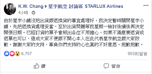 因零星個案未及時處理,星宇航空創辦人張國煒親自致歉。(截自星宇航空討論區STARLUX Airlines臉書社團)