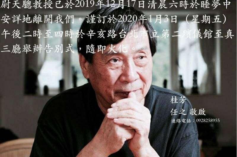 尉天驄告別式於1月3日下午2時,台北第二殯儀館至真三廳舉行。