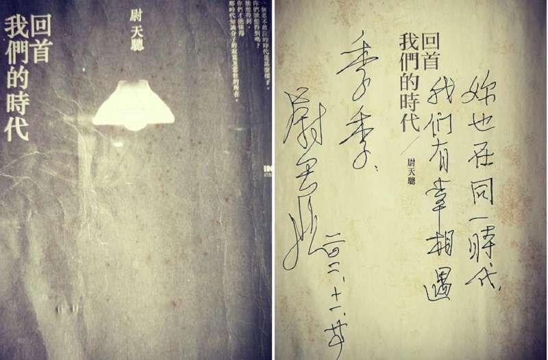 尉天驄作品《回首我們的時代》,以及給作者的扉頁題字。(季季臉書)