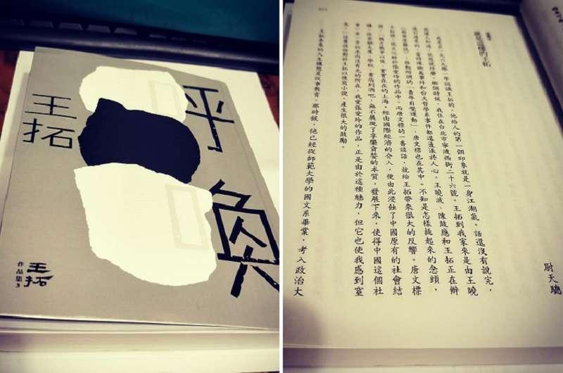 尉天驄生前最後文稿,為好友王拓遺作寫的推薦序。(季季臉書)