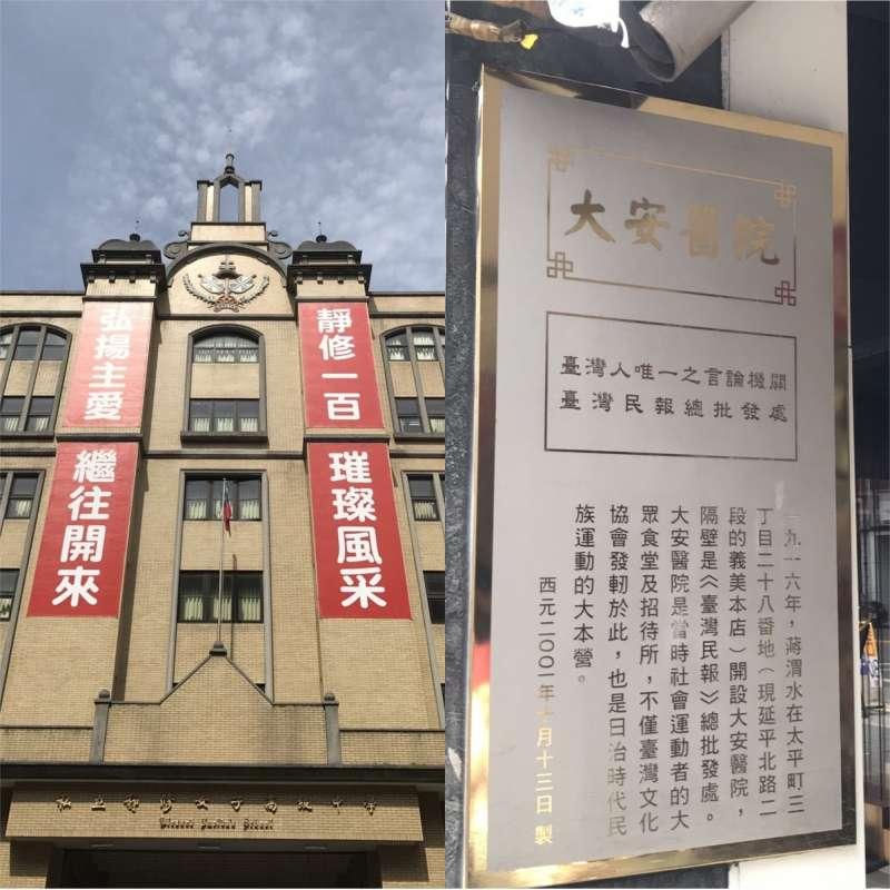 「臺灣文化協會」於1921年在今日靜修女學校舉行成立大會,本部則設立於蔣渭水開設的大安醫院舊址。(圖/何志偉立委辦公室)