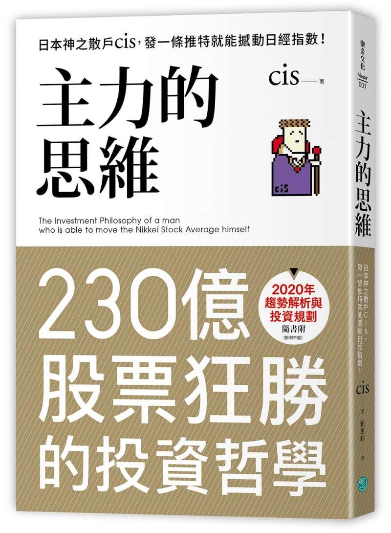 20191231主力的思維:日本神之散戶cis,發一條推特就能撼動日經指數(圖片取自博客來)