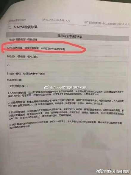 微博盛傳多張醫護人員的聊天室貼圖,強調醫院已經確診SARS病例。(翻攝微博)